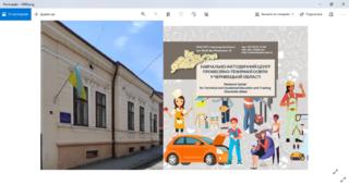 Навчально-методичний центр професійно-технічної освіти у Чернівецькій області